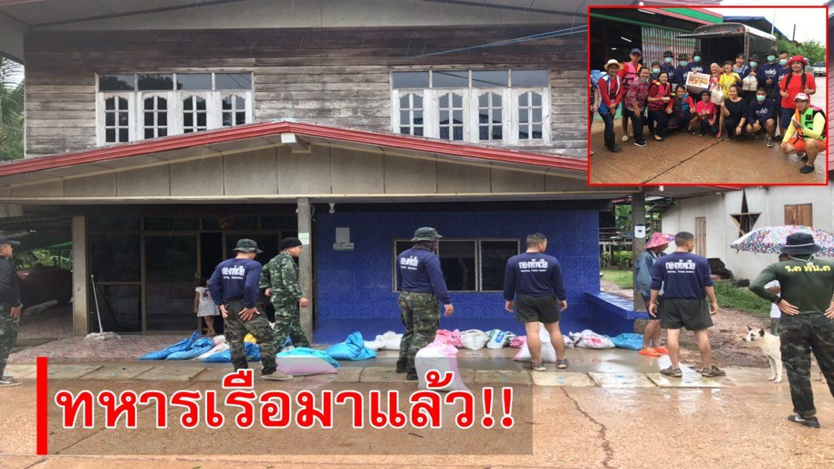 นรข.ระดมกำลังช่วยชาวบ้าน หลังเจอหางเลขพายุโซนร้อนซินลากูถล่ม ข้าวเปลือกจมน้ำเสียหาย