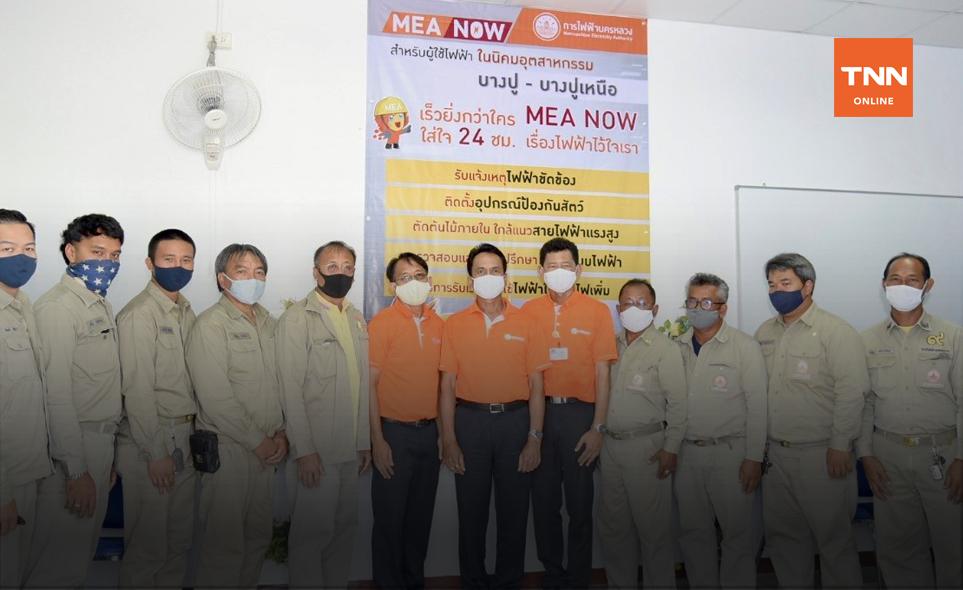 เปิดตัวอาคารปฏิบัติการ MEA NOW เฝ้าดูแลระบบไฟฟ้านิคมฯ บางปู 24 ชม.