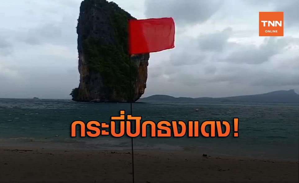 ซินลากู พ่นพิษ! 4 อุทยานฯกระบี่ปักธงแดง ห้ามเข้าพื้นที่เด็ดขาด