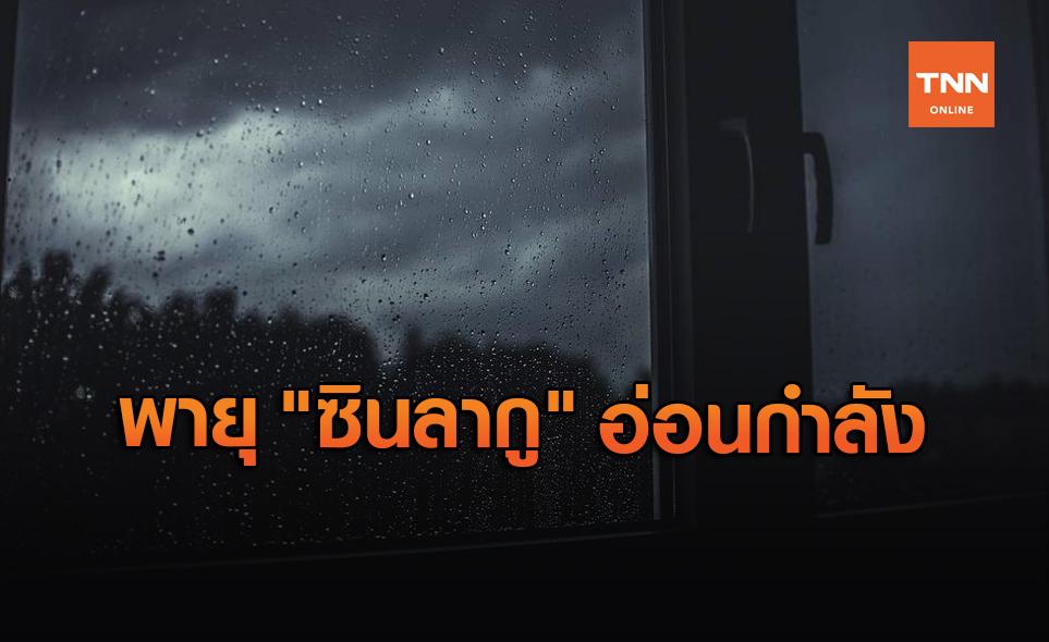 ประกาศฉ.11 ซินลากู อ่อนกำลังลงเป็นพายุระดับ 1