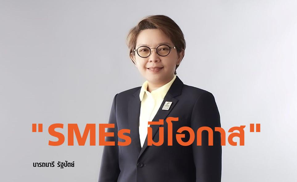 """ธพว. ออกสินเชื่อ """"SMEs มีโอกาส"""" ดอกเบี้ยต่ำ"""