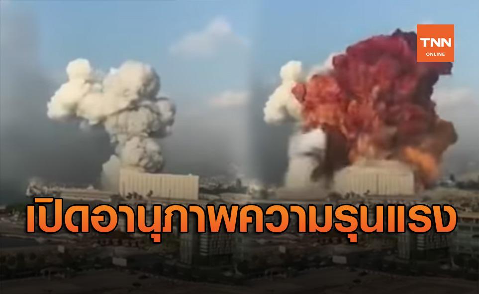 เปิดอานุภาพความรุนแรงเหตุระเบิด เลบานอน รัศมีไกลถึง 15 ไมล์