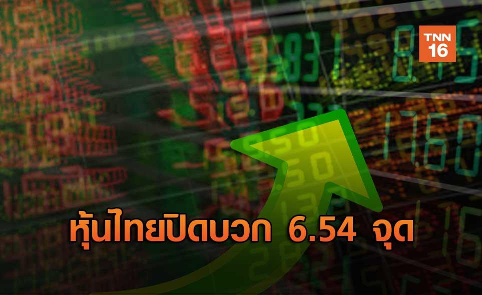 หุ้นไทยปิดบวก6.54 จุด