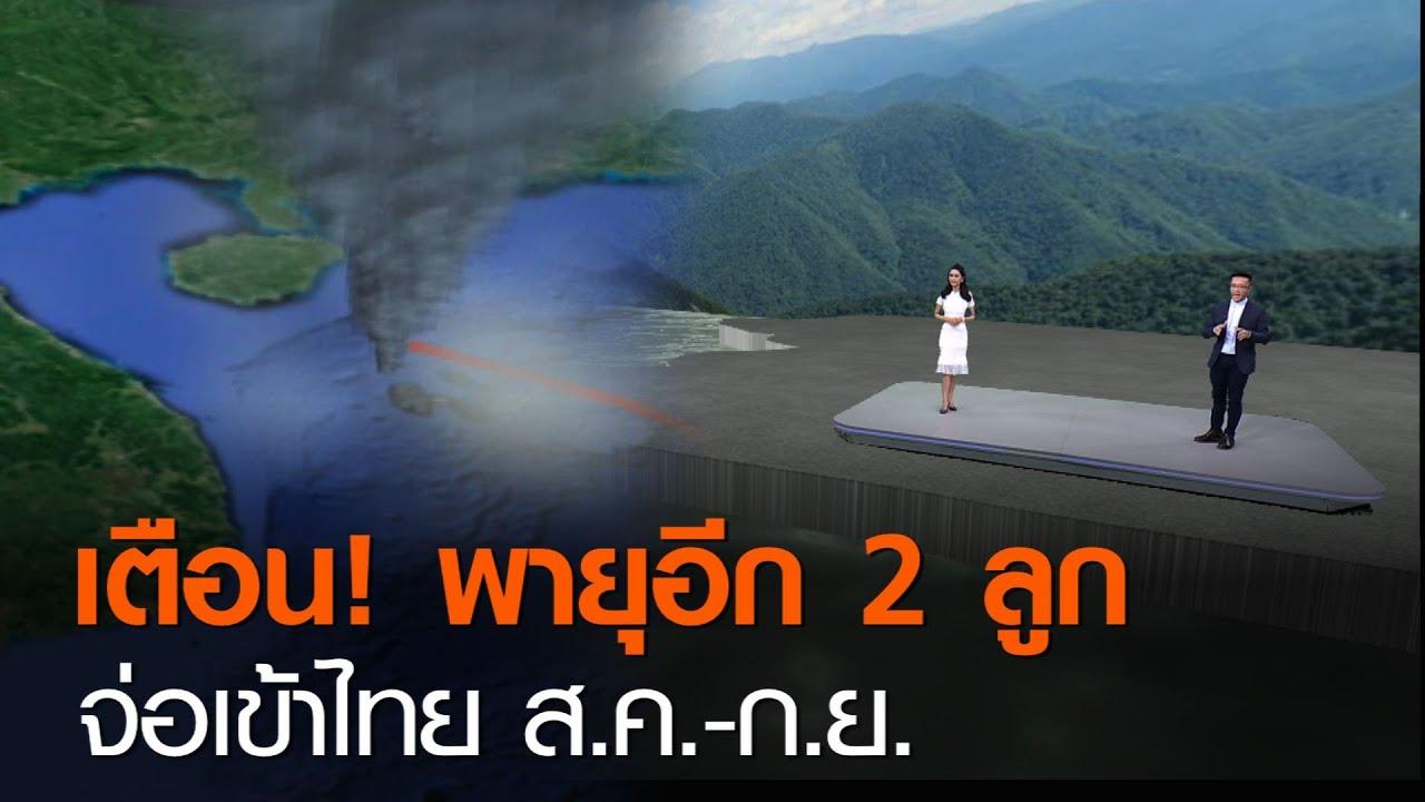 เตือน! พายุอีก 2 ลูก จ่อเข้าไทย ส.ค.-ก.ย. | TNN ข่าวค่ำ | 4 ส.ค. 63 (คลิป)