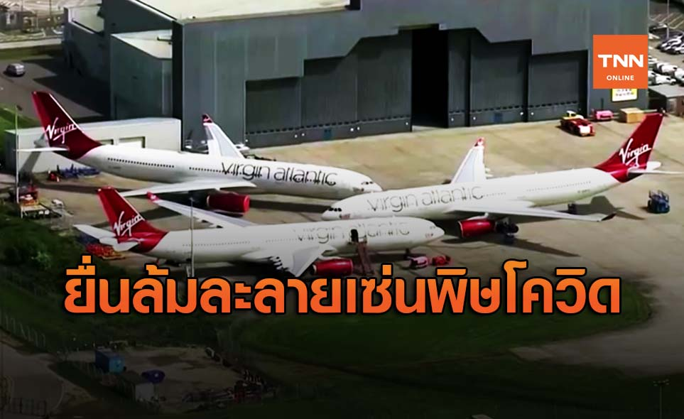 เซ่นโควิดอีกราย! สายการบิน Virgin Atlantic ยื่นขอคุ้มครองล้มละลาย