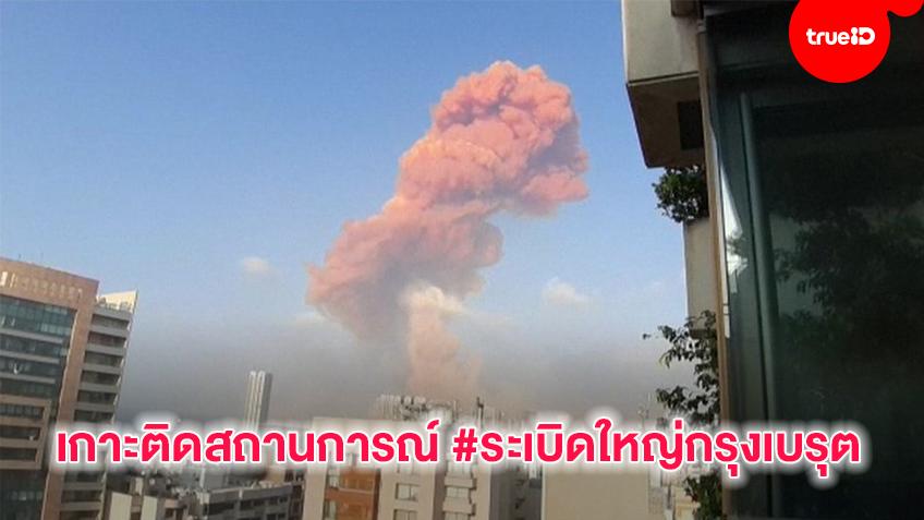 เกาะติดสถานการณ์ #ระเบิดใหญ่กรุงเบรุต