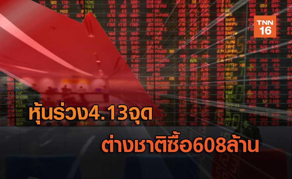 หุ้นร่วง4.13จุด  ต่างชาติซื้อ608ล้าน