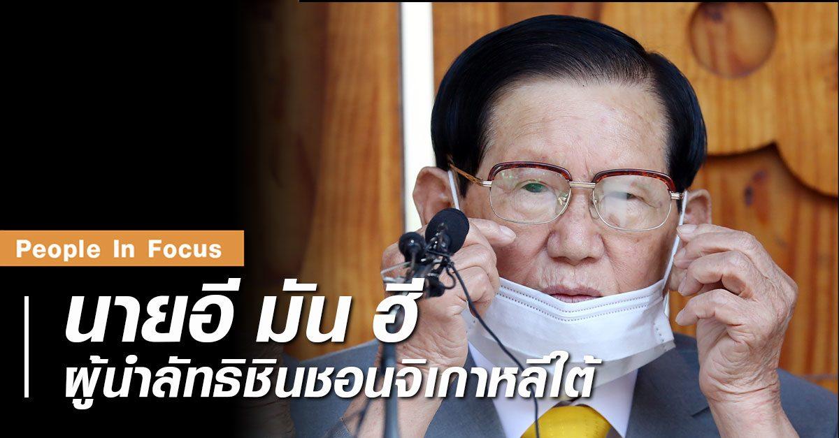 คอลัมน์ People In Focus: อี มัน ฮี ผู้นำลัทธิชินชอนจิเกาหลีใต้