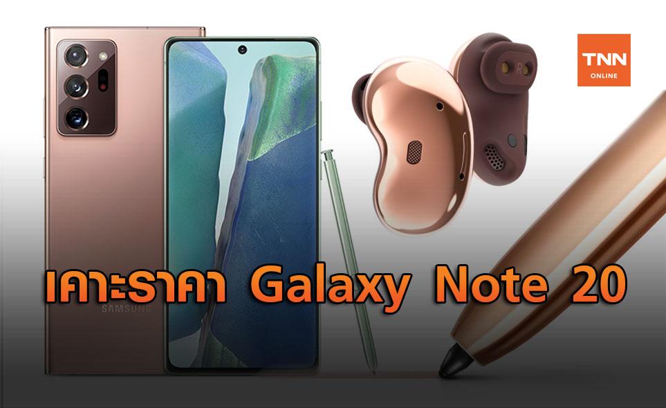 Samsung Unpacked 2020 เปิดตัว Galaxy Note 20 ซีรีส์