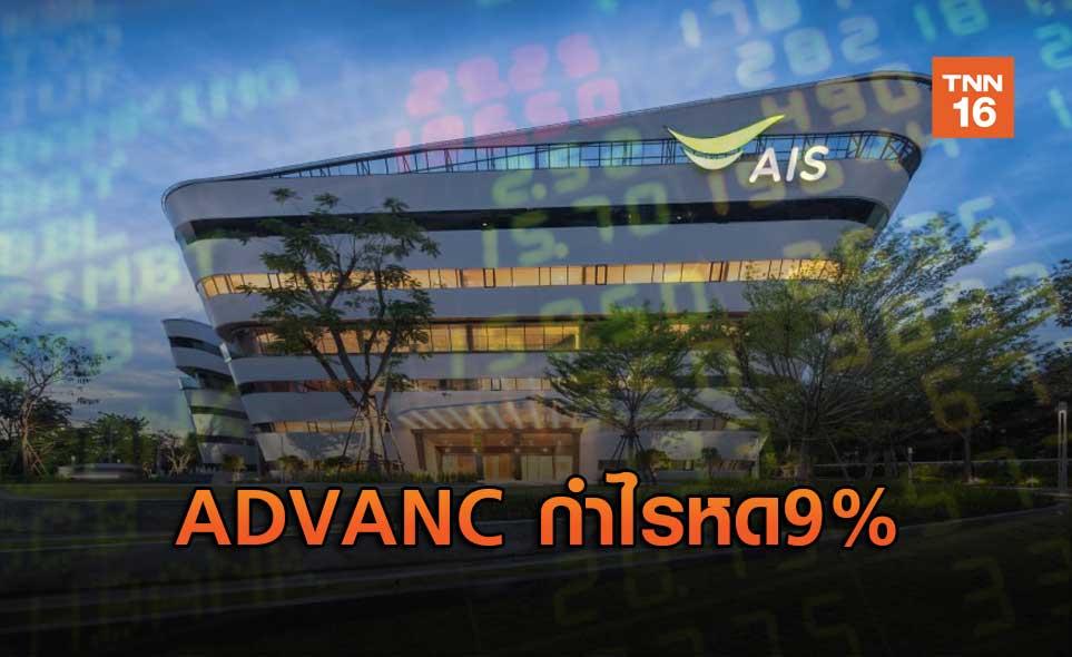 ADVANCกำไรหด9%