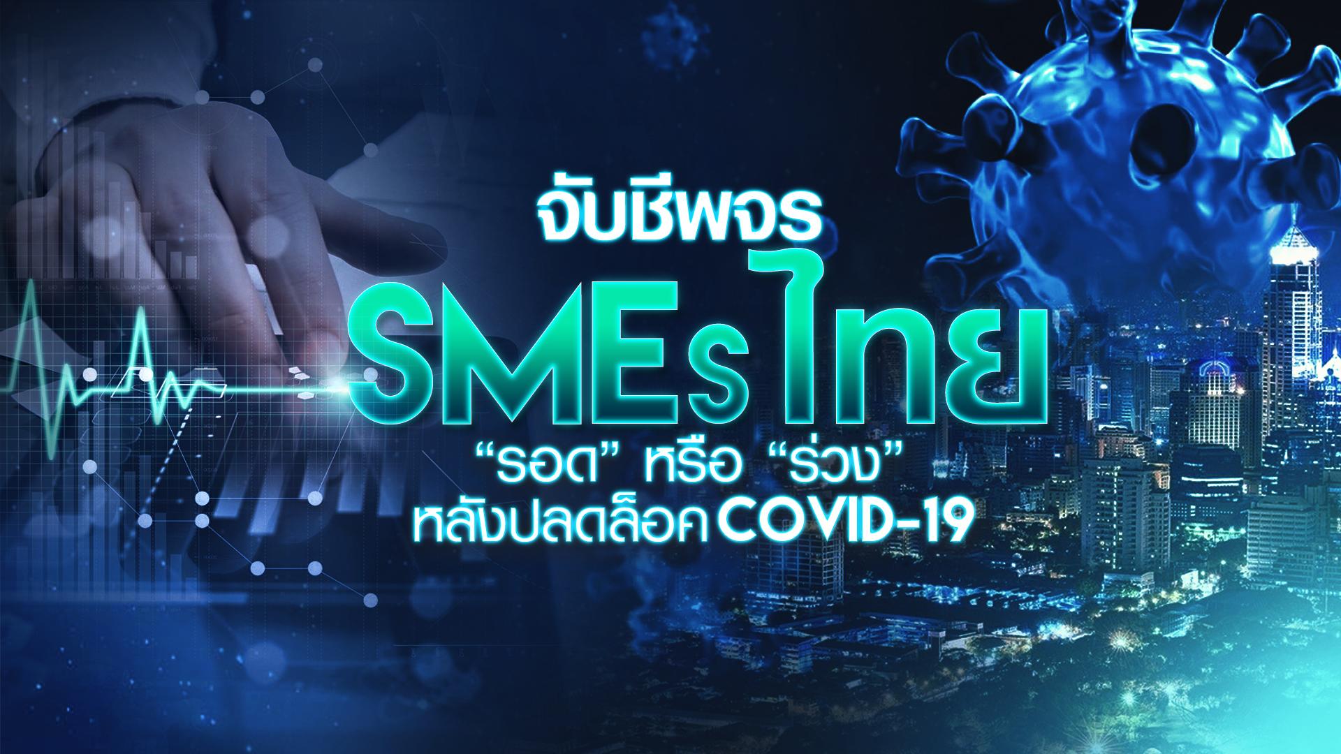 """จับชีพจร SMEs ไทย """"รอด"""" หรือ """"ร่วง"""" หลังปลดล็อค COVID-19"""