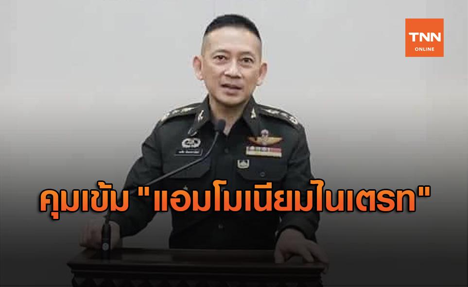 """กลาโหม ยันไทยมีมาตรการคุมเข้ม """"แอมโมเนียมไนเตรท"""""""
