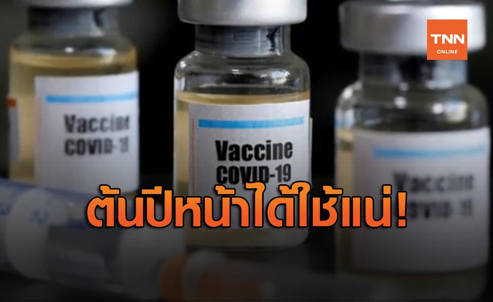 """สหรัฐฯ ยันจะมี """"วัคซีนโควิด-19"""" ใช้ต้นปีหน้าแน่!"""