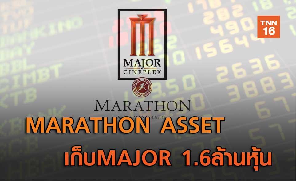 MARATHON ASSET  เก็บMAJOR 1.6ล้านหุ้น