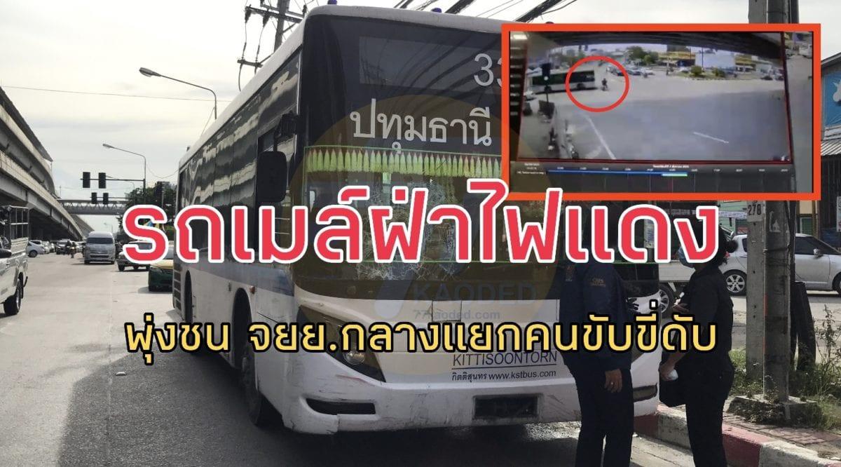 นนทบุรี รถประจำทางฝ่าไฟแดงชน จยย.กลางแยกอดีตพนักงานการไฟฟ้าวัย 61 ปีเสียชีวิต