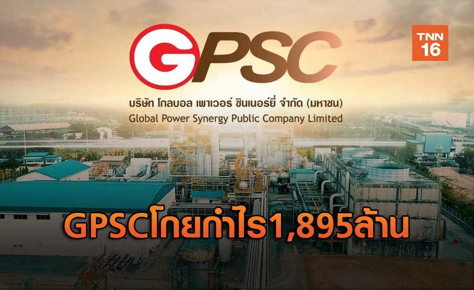 GPSCโกยกำไร1,895ล้าน