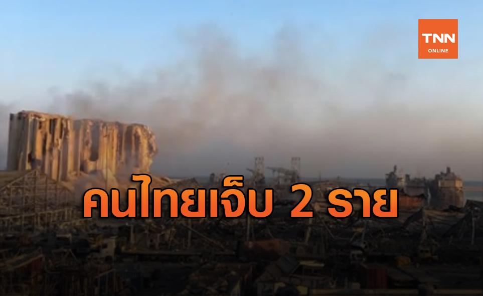 ระเบิด เลบานอน คนไทยเจ็บ 2 ราย อาการปลอดภัย