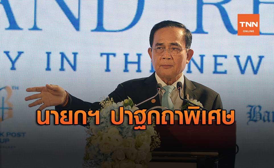 นายกฯ รับเศรษฐกิจไทยอาจซบเซาอีก 2 ปี ชี้ทางรอดต้องร่วมมือกัน