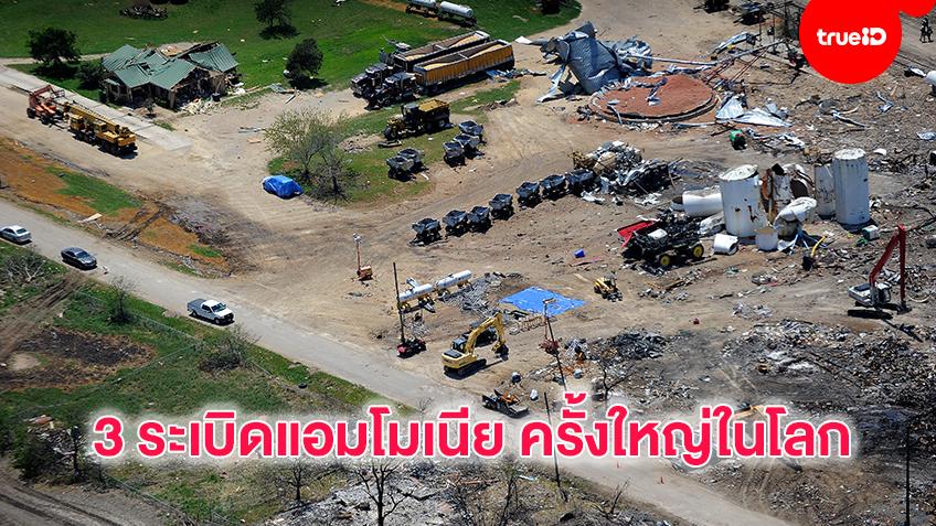 3 เหตุการณ์ ระเบิดแอมโมเนีย ครั้งใหญ่ในโลก