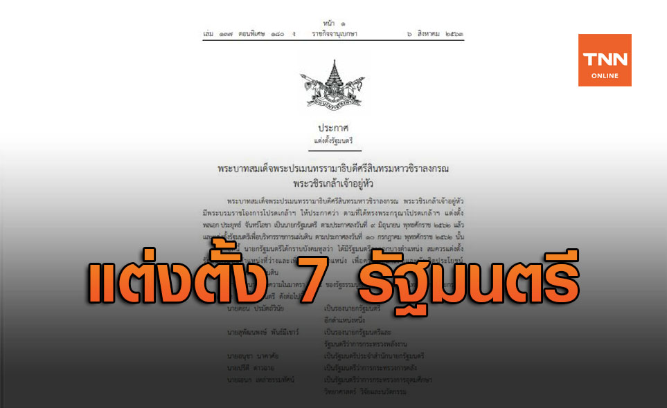 ราชกิจจาฯ ประกาศแต่งตั้งรัฐมนตรีชุดใหม่ 7 คน