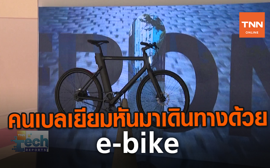 คนเบลเยียมหันมาเดินทางด้วย e-bike| TNN Tech Reports | 6 ส.ค. 63 (คลิป)