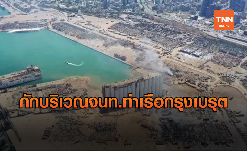 เลบานอน สั่งกักบริเวณจนท.ท่าเรือหลังเกิดระเบิดถล่มเมือง