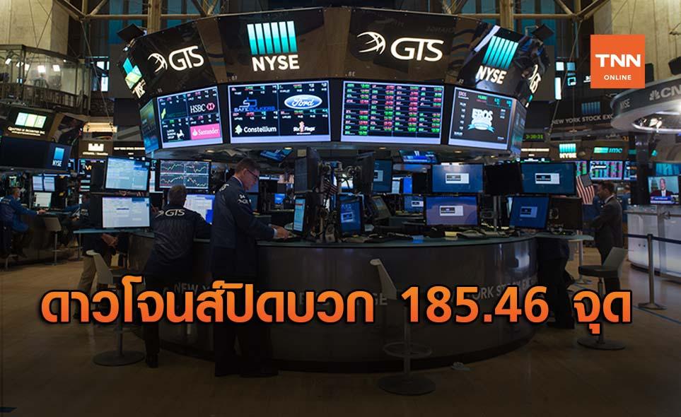 ดาวโจนส์ปิดบวก 185.46 จุด รับมาตรการกระตุ้นเศรษฐกิจคืบหน้า