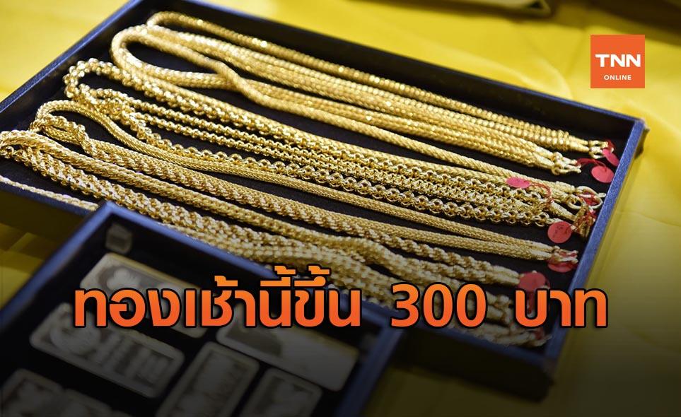 ราคาทองวันนี้ เปิดตลาดขึ้น 300 บาท รูปพรรณขายออก 30,850