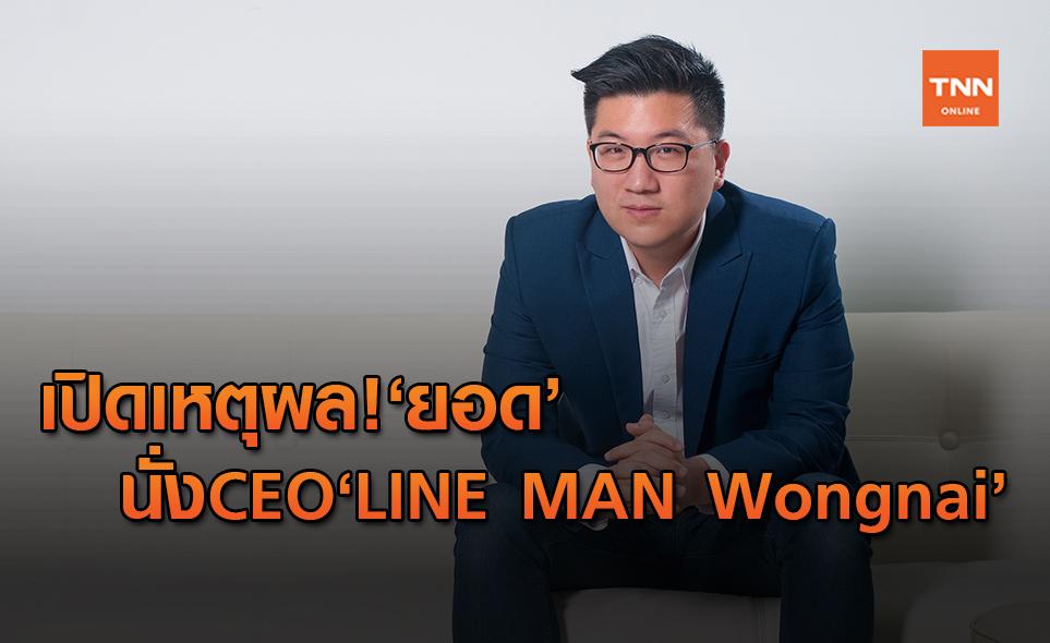 """เปิดเหตุผล""""ยอด ชินสุภัคกุล"""" รับตำแหน่งซีอีโอ LINE MAN Wongnai"""