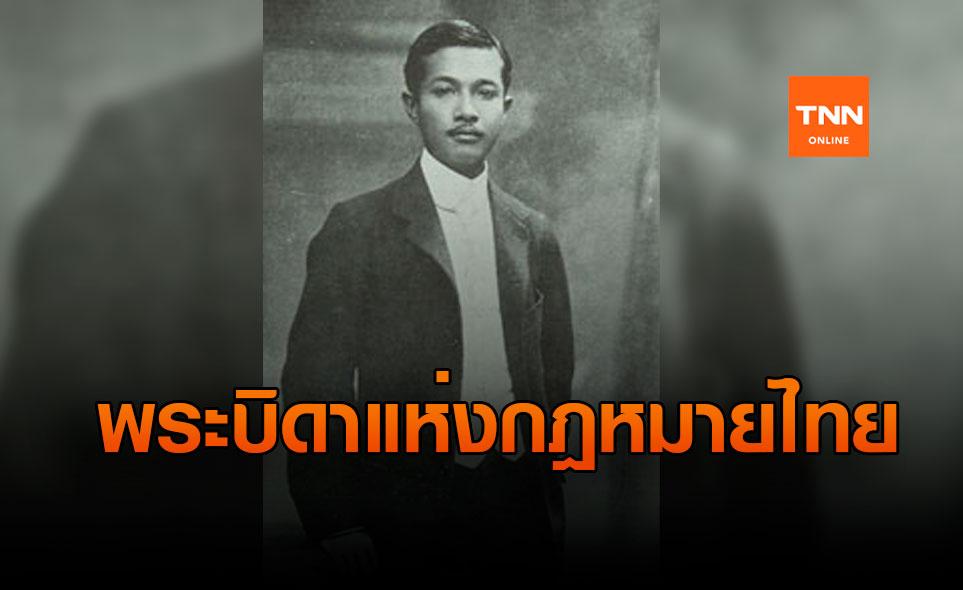 """ประวัติ """"วันรพี"""" 7 สิงหาคม รำลึก """"พระบิดาแห่งกฎหมายไทย"""""""