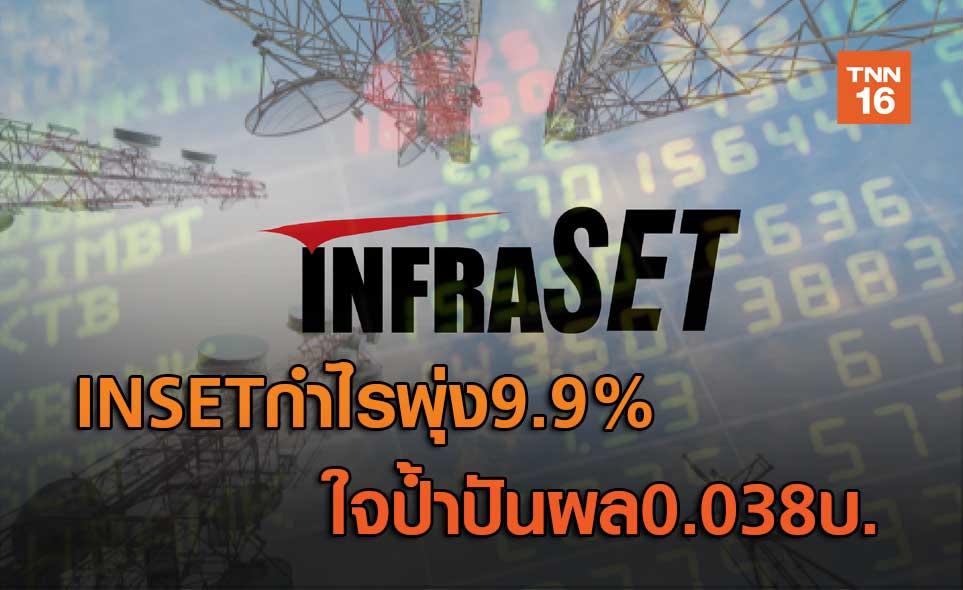 INSETกำไรพุ่ง 9.9% ใจป้ำปันผล0.038บ.