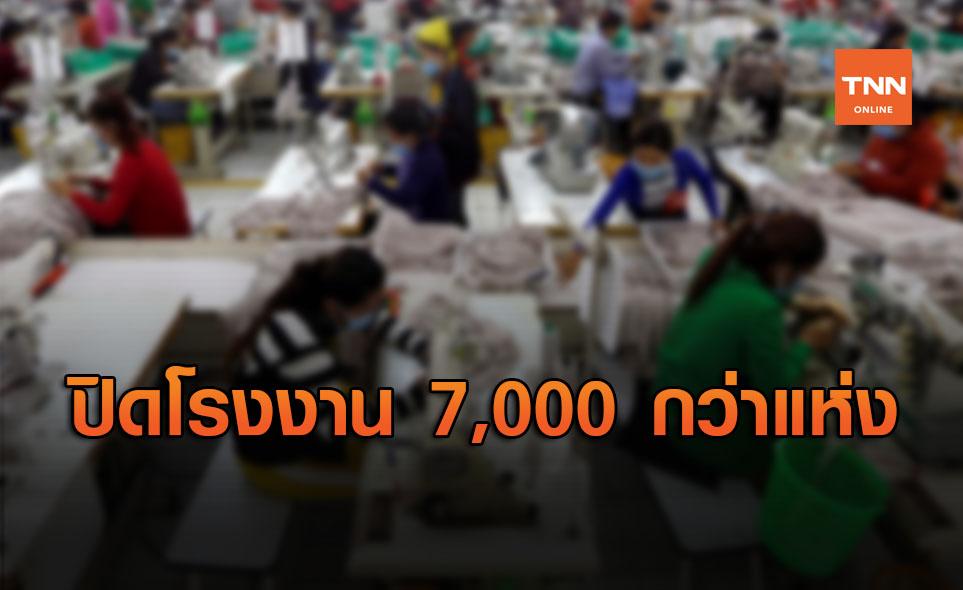 แรงงานระทม! 3 เดือนปิดโรงงาน 7,000 กว่าแห่ง ยอดตกงานพุ่ง