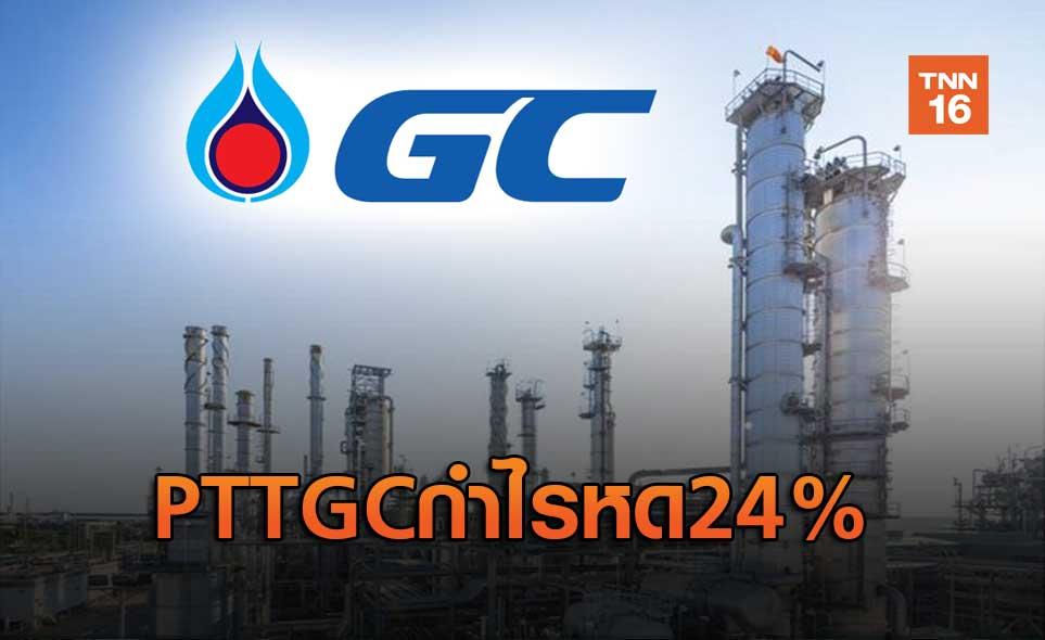 PTTGCกำไรหด24%