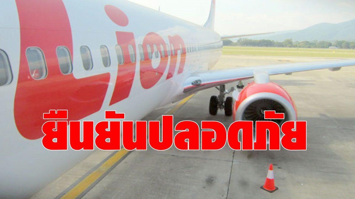 ไทยไลอ้อน แจงเครื่องบินปลอดภัยทุกลำ เช็คสภาพตามคำแนะนำเอฟเอเอแล้ว