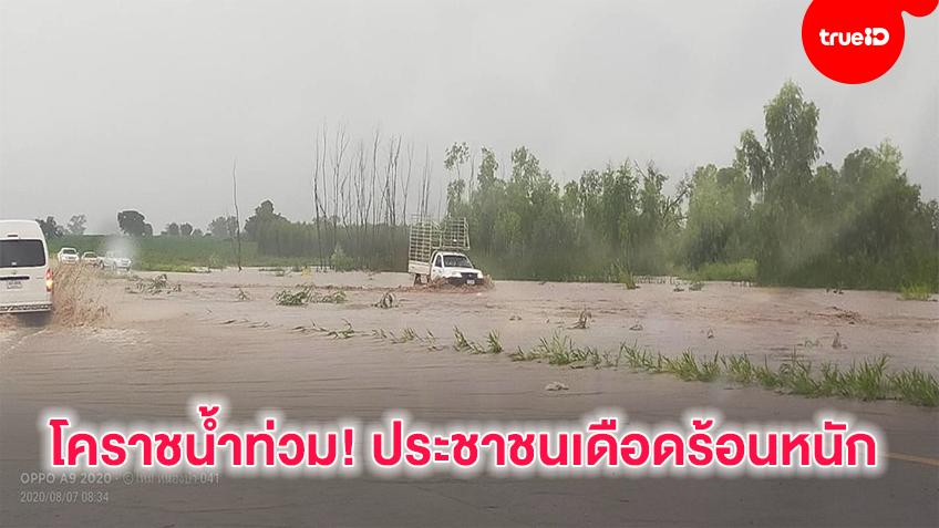 โคราชน้ำท่วม! ประชาชนเดือดร้อนหนัก เดินทางลำบาก