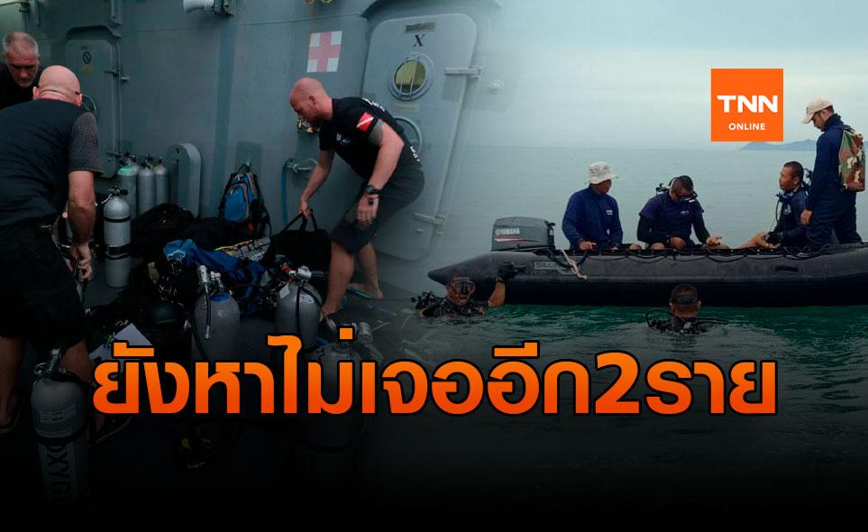 เรือเฟอร์รี่ล่ม! ยังสูญหาย 2-ประเมินตัวก้อนขยะใต้น้ำ