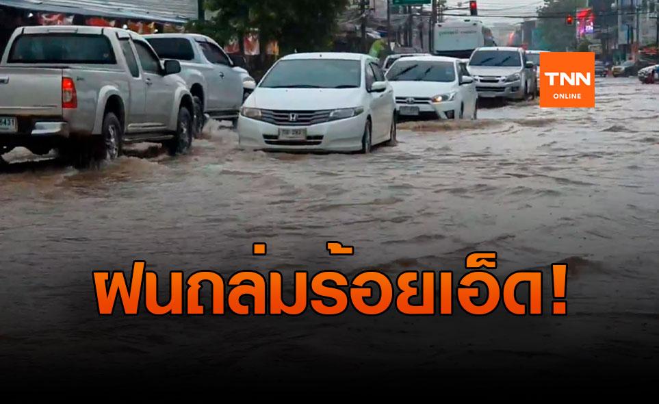 ฝนถล่มเมืองร้อยเอ็ด น้ำท่วมรอการระบาย