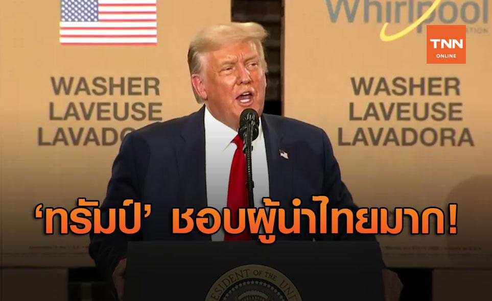 """""""ทรัมป์"""" ออกเสียงชื่อประเทศไทยผิด เผยชอบผู้นำไทยมาก (คลิป)"""
