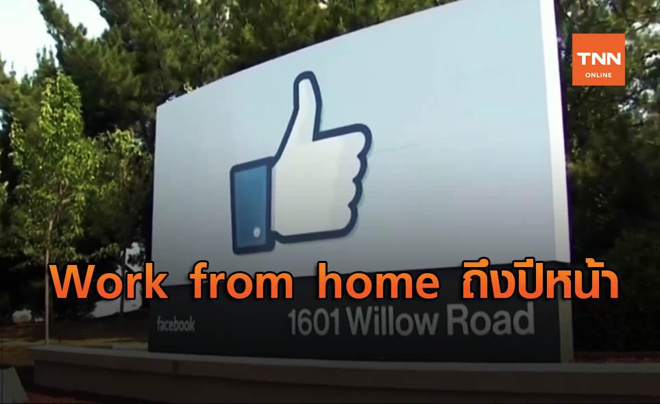 """""""เฟซบุ๊ก"""" ให้พนง.ทำงานจากบ้านถึงปีหน้า จ่ายโบนัสอีก 3 หมื่นบาท"""