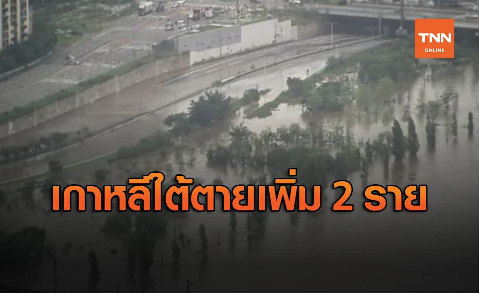 เกาหลีใต้อ่วม! น้ำท่วมใหญ่ตายเพิ่มอีก 2 เดือดร้อนเกือบ 6 พันคน