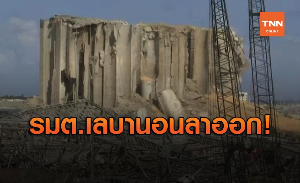 รมต.ข่าวสารเลบานอนลาออก เซ่นเหตุระเบิดวินาศสันตะโร