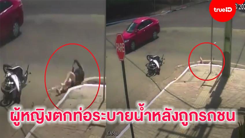 ผู้หญิงตกท่อระบายน้ำหลังถูกรถชน