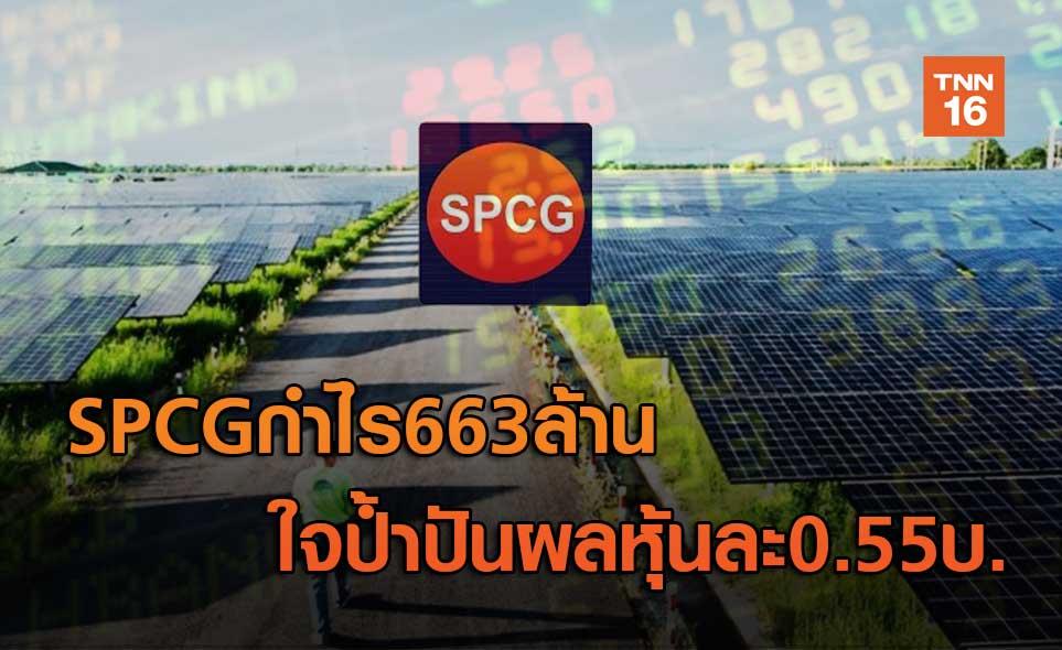 SPCGกำไร663ล้าน  ใจป้ำปันผลหุ้นละ0.55บ.