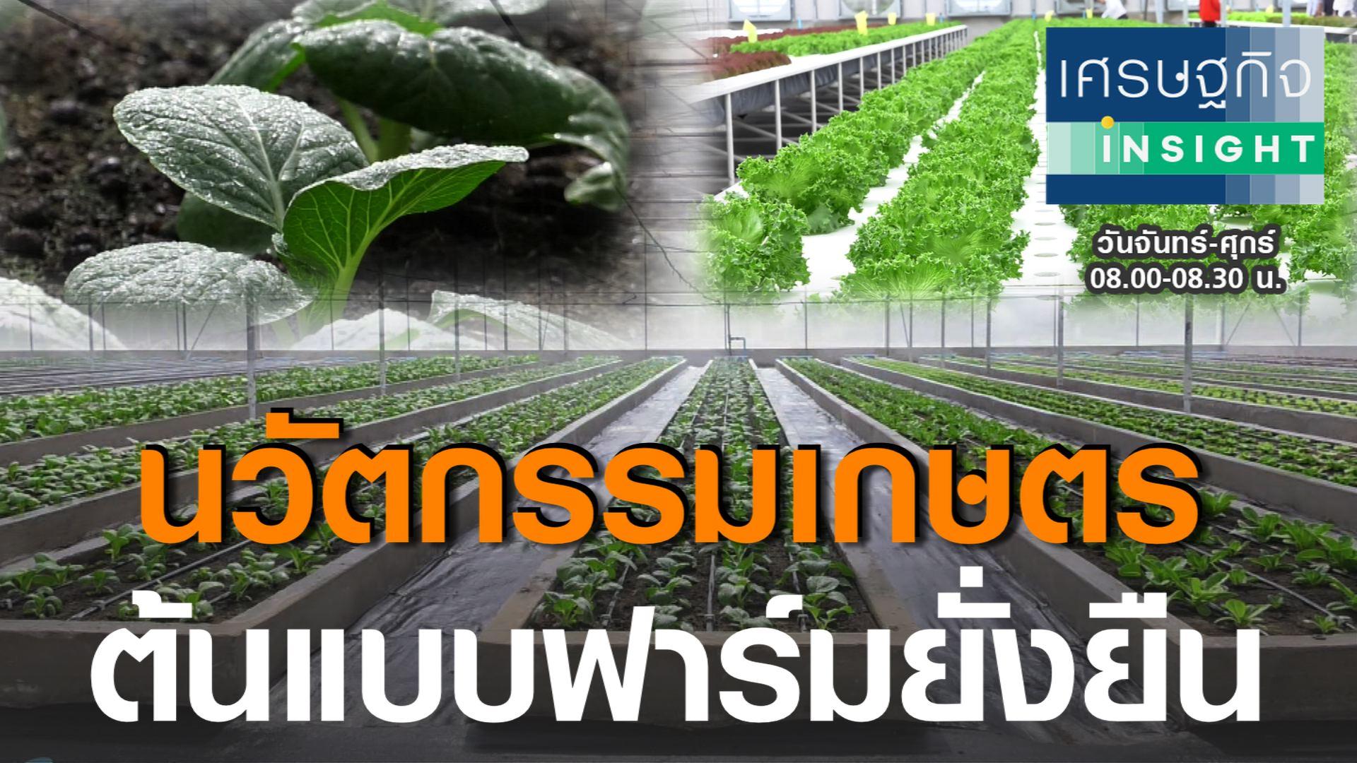 """""""นวัตกรรมเกษตร"""" ต้นแบบฟาร์มยั่งยืน"""