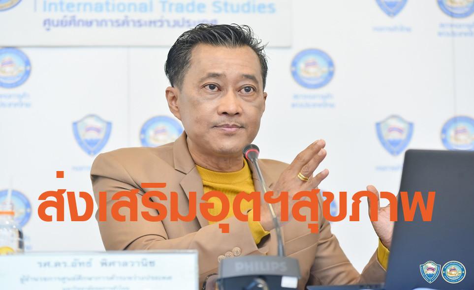 หอการค้าฯ แนะไทยส่งเสริมอุตฯสุขภาพ