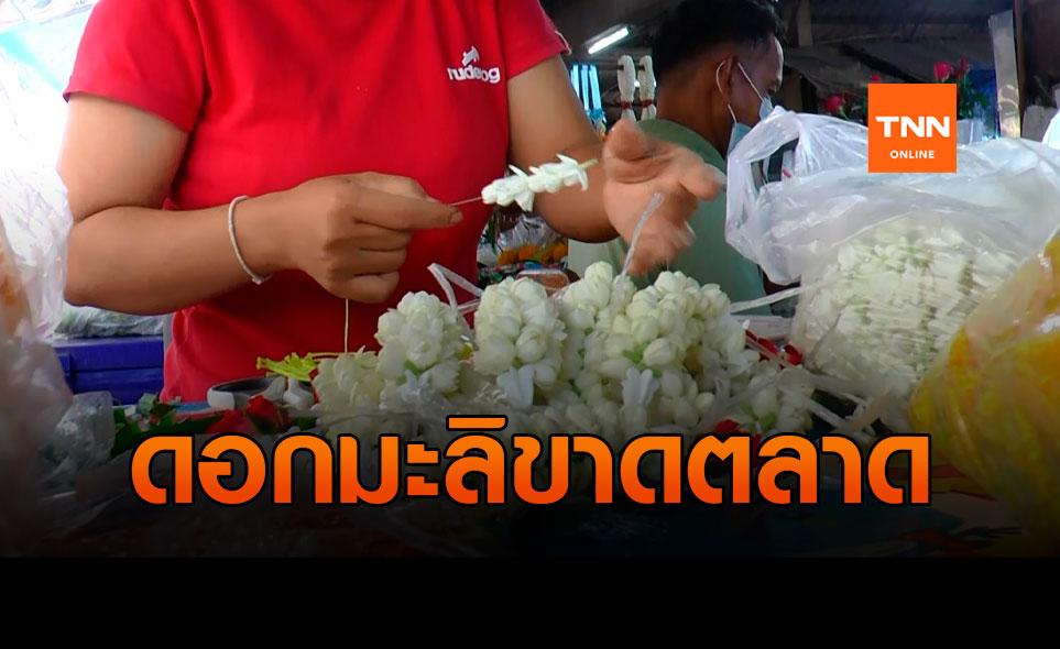วันแม่แห่งชาติ! ดอกมะลิ ขาดตลาด แม่ค้าปรับราคาขาย