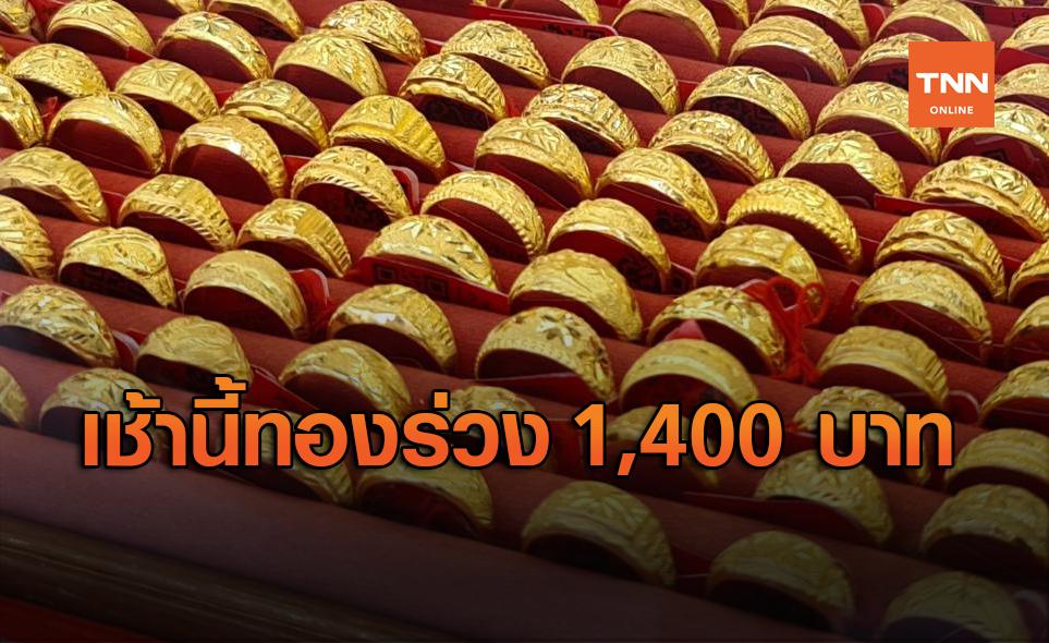 ราคาทองวันนี้ 12 ส.ค. เปิดตลาดร่วง 1,400 บาท รูปพรรณขายออก 28,350