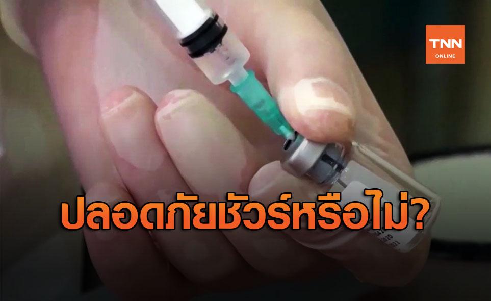เตือนความปลอดภัยวัคซีนโควิด-19 รัสเซีย หลังทดลองไม่ถึง 2 เดือน