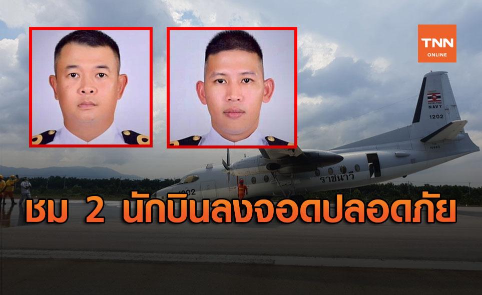 ทัพเรือ ชื่นชม 2 นักบิน ประคองเครื่องบินล้อหน้าไม่กาง ลงจอดปลอดภัย