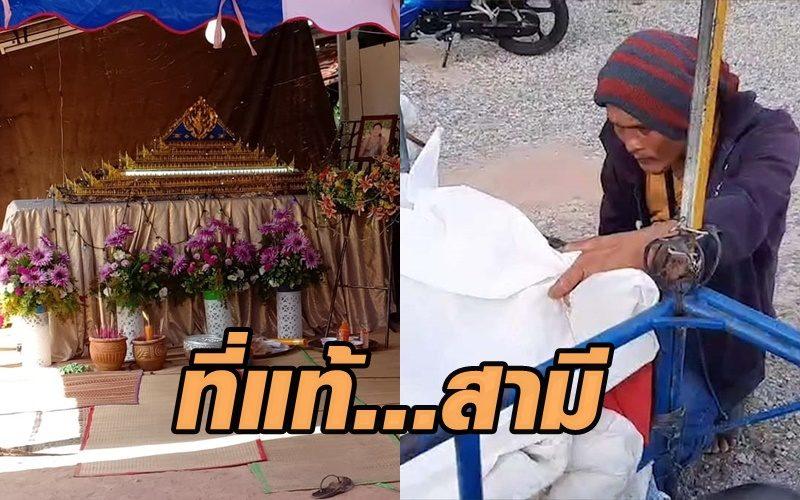 คดีพลิก ลูกชายพาแม่กลับบ้านระหว่างทางเสียชีวิตคาซาเล้ง ที่แท้เป็นสามี!!